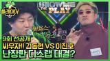 [선공개] 싸우자!!!!! 김동현 VS 이진호 난장판 칭찬랩(?) 대결?!
