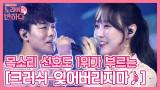 목소리 선호도 1위 크리스장x박지혜의 ′잊어버리지마♪′