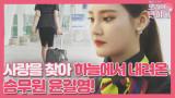 [윤길영] 단아한 보이스 x 밝은 미소의 승무원!