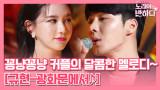 '광화문에서♪' 꽁냥꽁냥 이하늬♥송재호의 달콤한 멜로디!