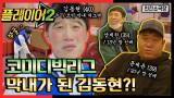 김동현(자이언인, 40) 코빅 막내 개그맨 실상 고발?!