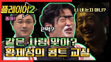 [#플레이어2] 같은 사람 맞아요...? 황제성의 콩트 교실☆ 8회 레전드 몰아보기!
