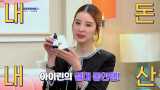 [선공개]아이린이 4년동안 한결 같이 써온 동안 비결템은?