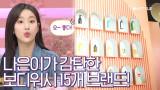 [선공개]나를 위한 ME 타임★ 힐링을 도와줄 착한성분 보디워시는?